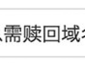 阿里云域名实名认证流程方法