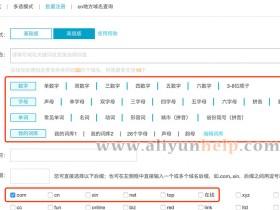阿里云域名批量注册基础版/高级版入口