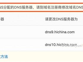 阿里云域名未使用云解析DNS分配的DNS服务器解决方法