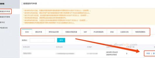 阿里云备案服务号申请教程方法(图)