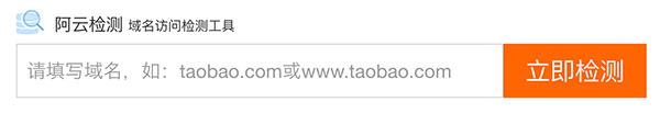 阿云检测查询域名whois(阿里云域名访问检测工具)