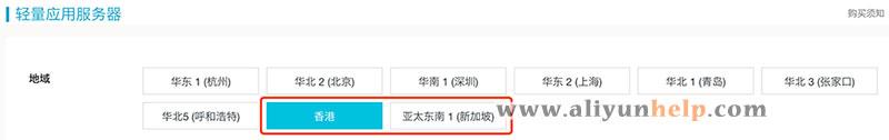 好消息:轻量应用服务器香港和新加坡地域节点上线