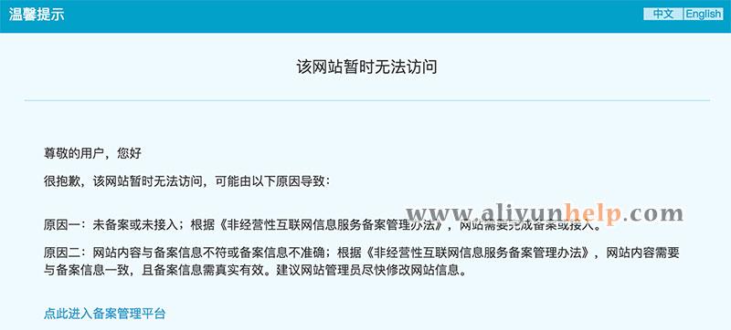 """网站TestPage184提示""""该网站暂时无法访问""""的解决方法"""