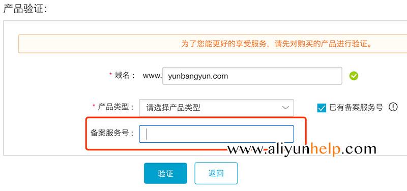 阿里云备案服务号申请方法流程(图文教程)