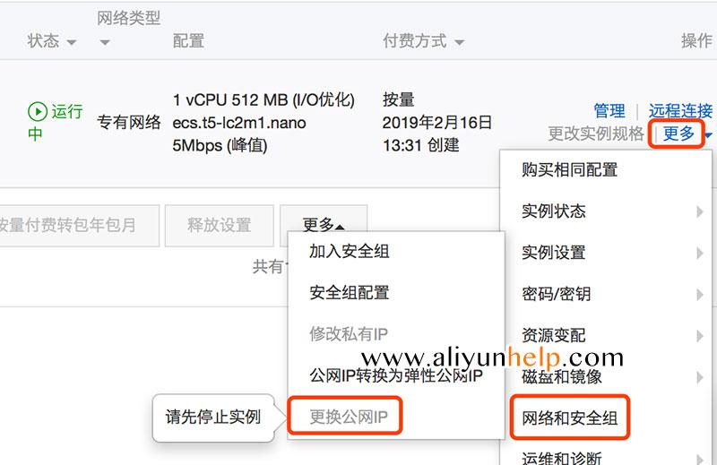 阿里云服务器ECS更换公网IP地址的方法教程