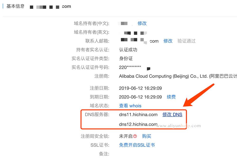 阿里云域名DNS服务器修改方法